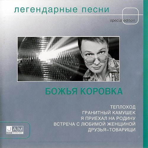 Божья Коровка - Легендарные песни (2007)