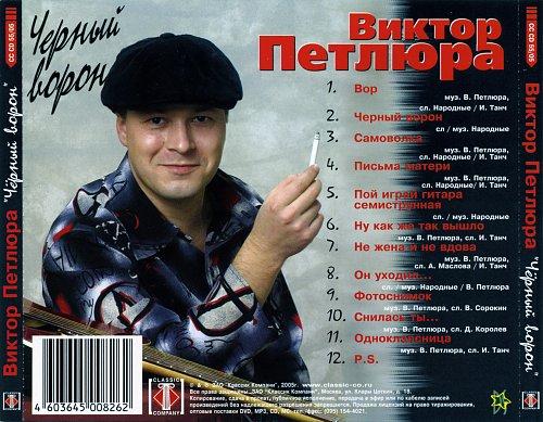 Петлюра Виктор - Черный ворон (2005)