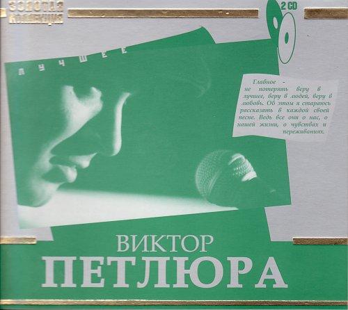 Петлюра Виктор - Лучшее (2008)