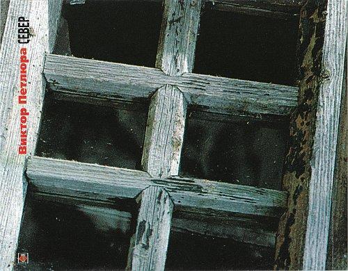 Петлюра Виктор - Север (2004)