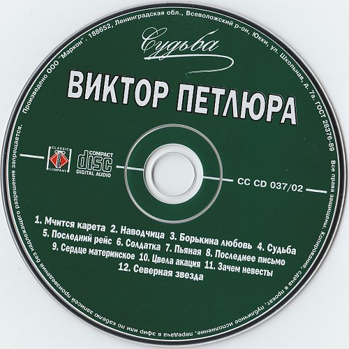 Петлюра Виктор - Судьба (2002)