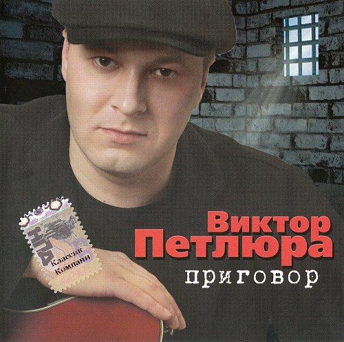 Петлюра Виктор - Приговор (2007)