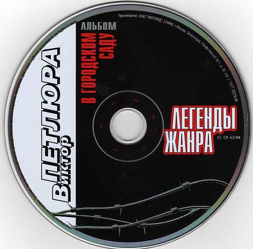 Петлюра Виктор - В городском саду (2004)