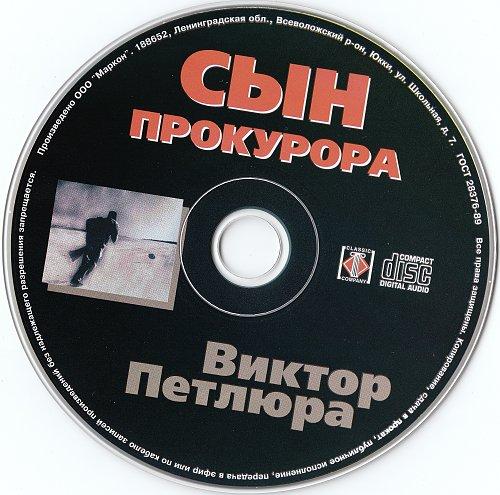 Петлюра Виктор - Сын прокурора (2004)