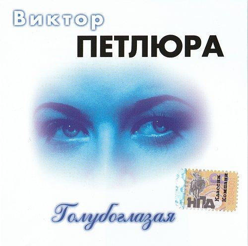 Петлюра Виктор - Голубоглазая (2004)