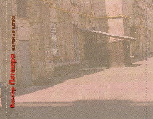 Петлюра Виктор - Парень в кепке (2004)