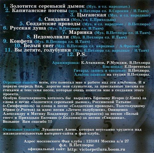 Петлюра Виктор - Свиданка (2004)