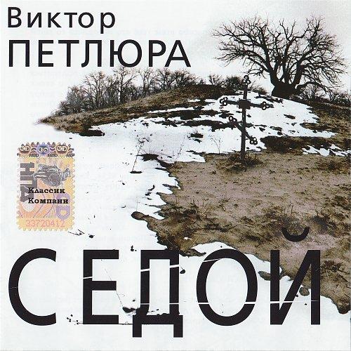 Петлюра Виктор - Седой (2004)