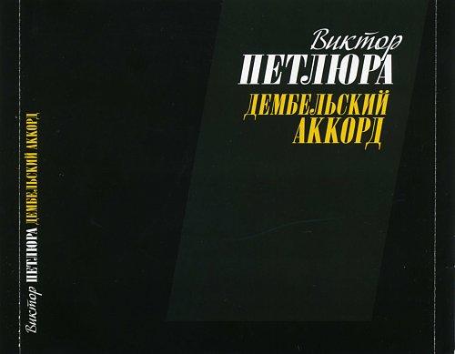 Петлюра Виктор - Дембельский аккорд (2011)