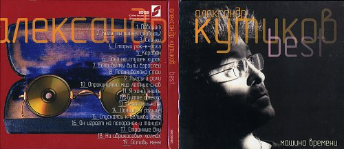 Кутиков Александр - Best... Машина Времени (2002)