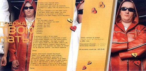 Игорёк - Любовь без денег (2001)
