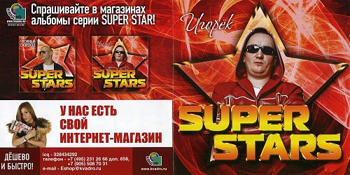 Игорек - Superstars (2013)