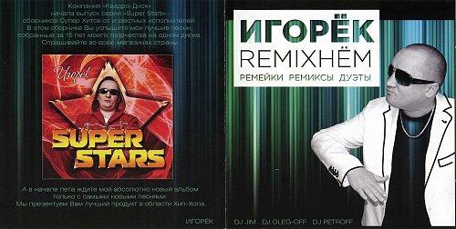 Игорек - Remixнём (2013)