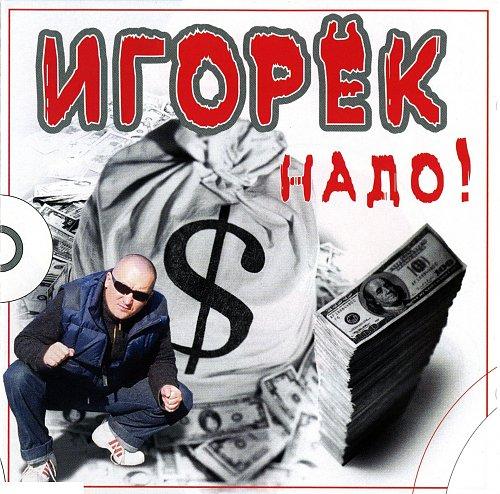 Игорёк - Надо! (2006)