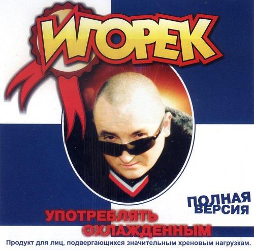 Игорёк - Употреблять охлажденным (2008)