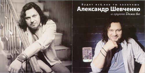 Шевченко Александр - Будет Все, Как Ты Захочешь (2010)