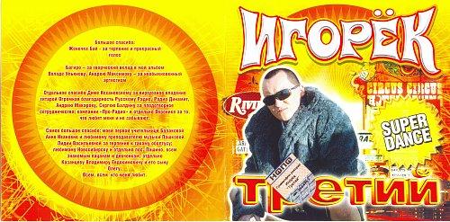Игорёк - Третий (2003)