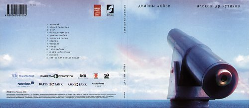 Кутиков Александр - Демоны Любви (2009)