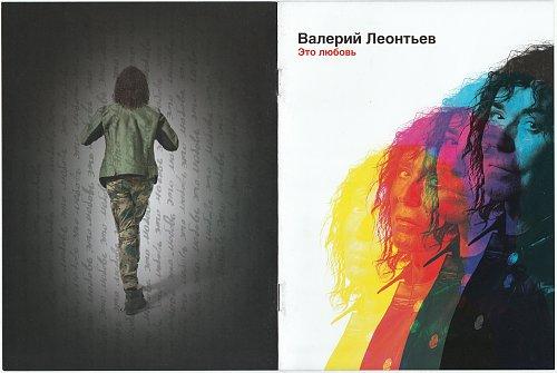 Леонтьев Валерий - Это любовь (2017)