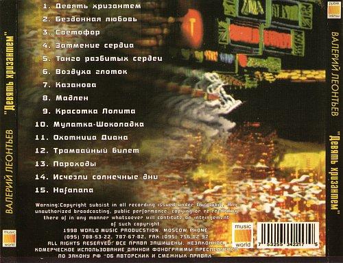 Леонтьев Валерий - Девять хризантем (1998)
