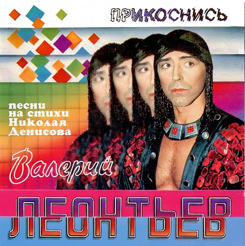 Леонтьев Валерий - Прикоснись (1994)