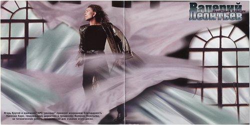 Леонтьев Валерий - Канатный плясун (1999)