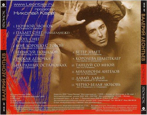 Леонтьев Валерий - Ночной звонок 2004