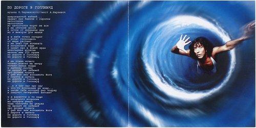 Леонтьев Валерий - По дороге в Голливуд 1995