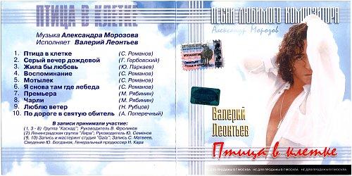 Леонтьев Валерий - Птица в клетке 2002