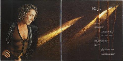 Леонтьев Валерий - Санта-Барбара 1998