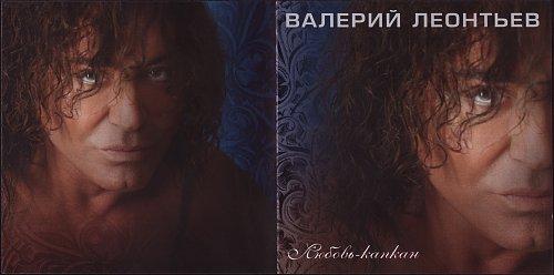 Леонтьев Валерий - Любовь-капкан (2014)
