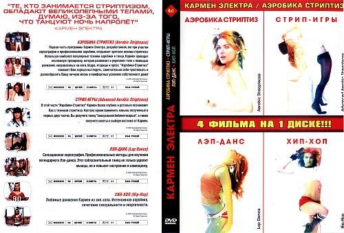 Кармен Электра: Аэробика стриптиз / Carmen Electra's Aerobic Striptease (2003)