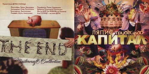 Ляпис Трубецкой - Капитал (2007)
