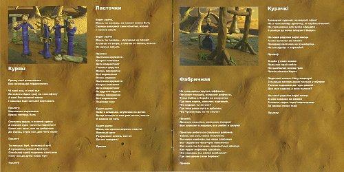 Ляпис Трубецкой - Золотые Яйцы (2004)