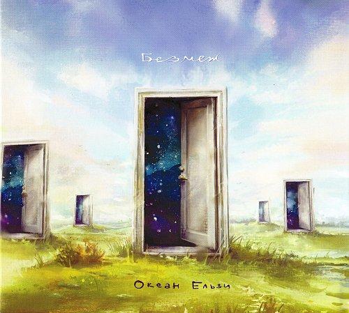 Океан Ельзи - Без меж (2016)