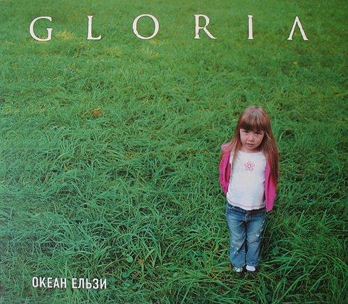 Океан Эльзы - Gloria (2013)
