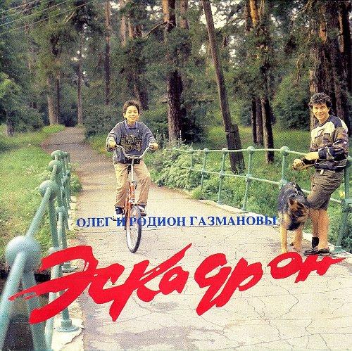 Олег и Родион Газмановы - Эскадрон (1993)