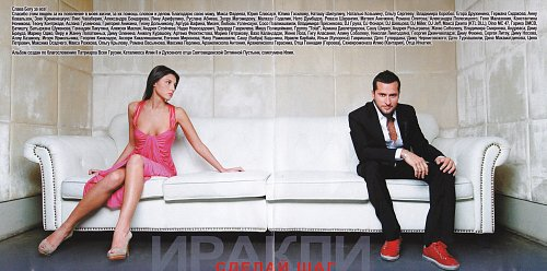 Иракли - Сделай Шаг (2009)