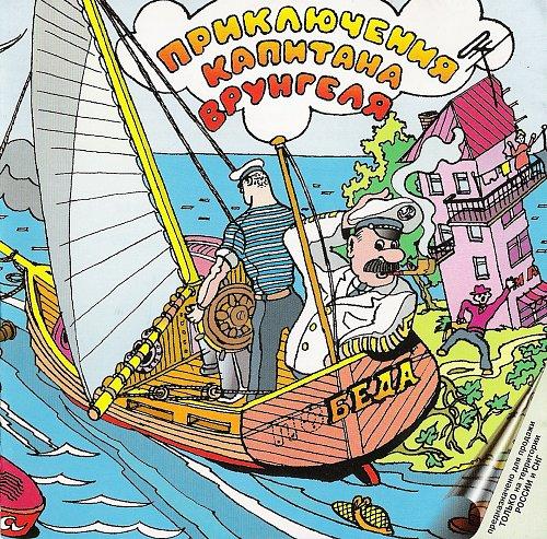 Музыкальная сказка - Приключения капитана Врунгеля (1985 / 1996)