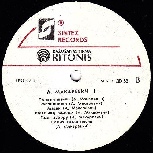 Машина времени - Это было так давно... Запись 1978 (1) (1993) [LP Sintez / RiTonis SP02-0015]