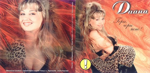 Диана - Гори, гори ясно! (1997)