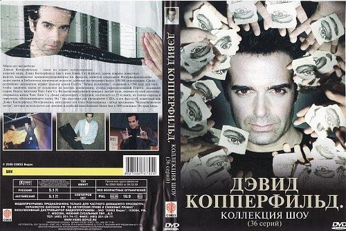 Дэвид Копперфильд - Коллекция шоу (2008)