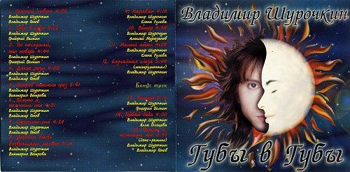 Шурочкин Владимир - Губы В Губы (1997)