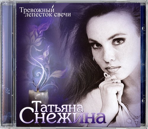 Снежина Татьяна - Тревожный лепесток свечи (2010)