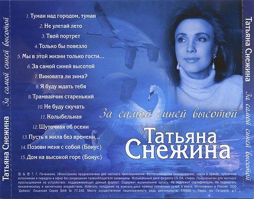 Снежина Татьяна - За самой синей высотой (2009)