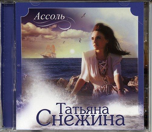 Снежина Татьяна - Ассоль (2012).