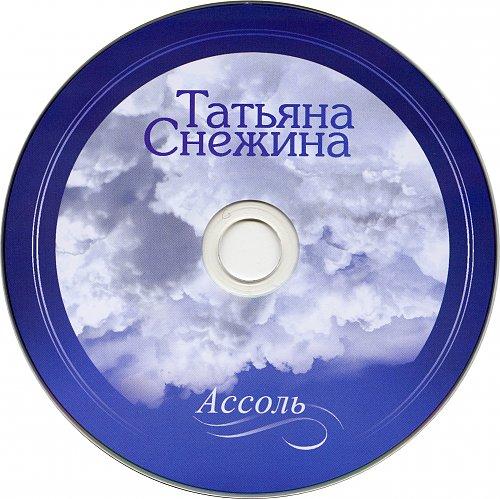 Снежина Татьяна - Ассоль (2012)