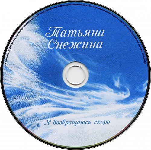 Снежина Татьяна - Я возвращаюсь скоро (2013)