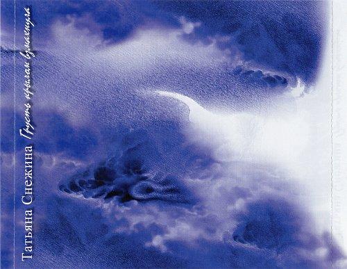 Снежина Татьяна - Грусть крылом взмахнула (2015)