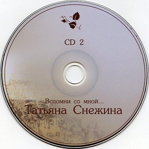 Снежина Татьяна - Вспомни со мной (2008)